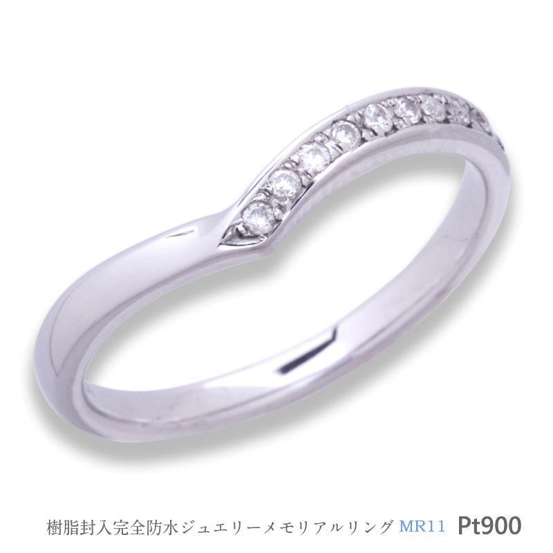 メモリアルリングMR11 地金:Pt900 (プラチナ) ~遺骨を内側にジェル封入する完全防水の指輪~