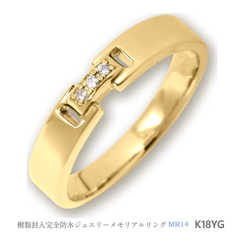 メモリアルリングMR14 地金:K18YG (18Kイエローゴールド) ~遺骨を内側にジェル封入する完全防水の指輪~