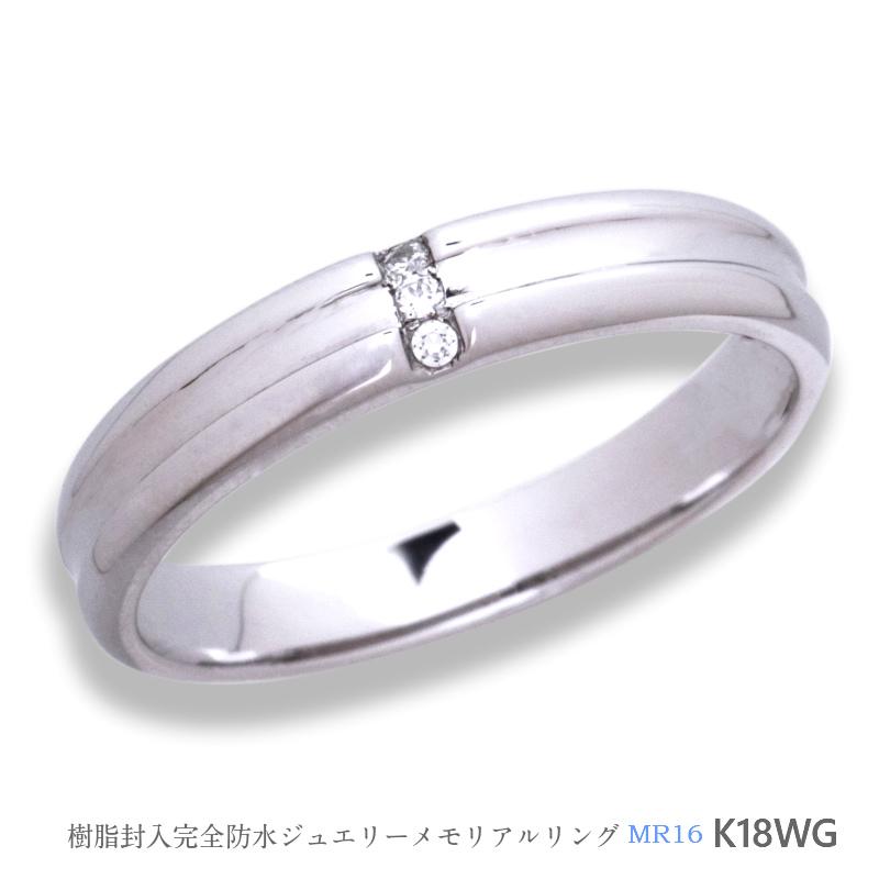 メモリアルリングMR16 地金:K18WG (10Kホワイトゴールド) ~遺骨を内側にジェル封入する完全防水の指輪~