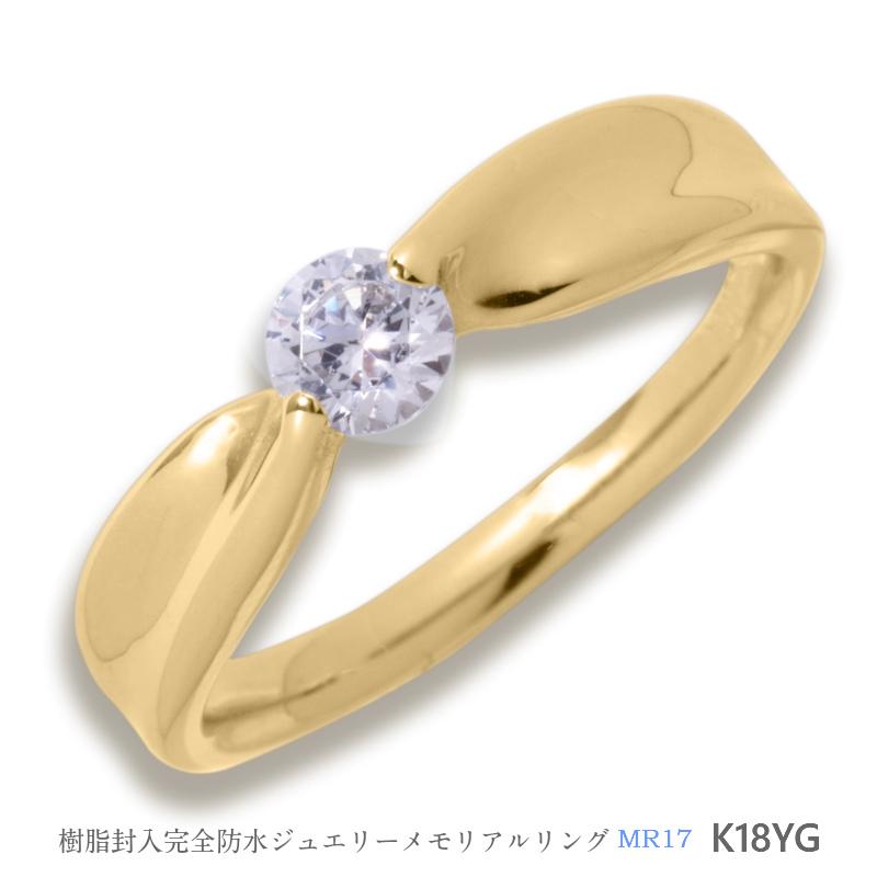 最新作 メモリアルリングMR17 地金:K18YG(18Kイエローゴールド) ~遺骨を内側にジェル封入する完全防水の指輪~, ベップシ:74d9a0df --- crisiskw.com