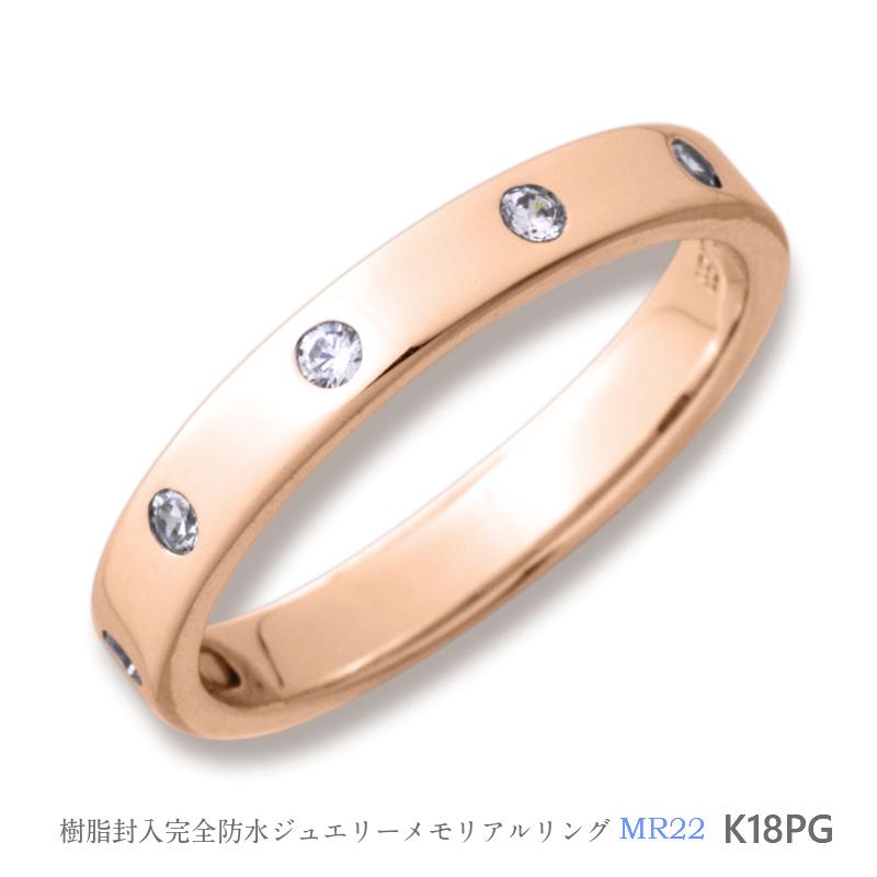 メモリアルリングMR22 地金:K18PG (18Kピンクゴールド) ~遺骨を内側にジェル封入する完全防水の指輪~