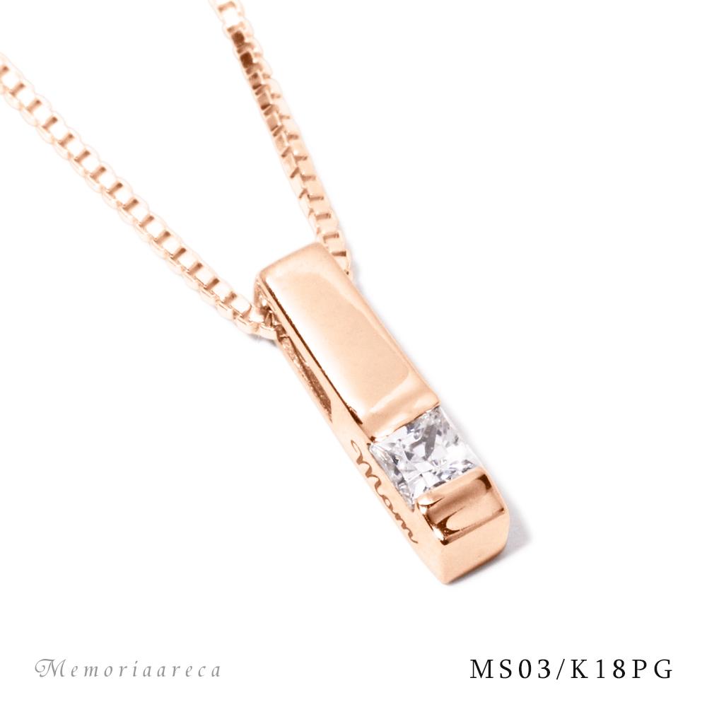 メモリアルジュエリーMS03【K18PG・プリンセスカットダイヤ1石】樹脂埋封セミオーダー遺骨ペンダント