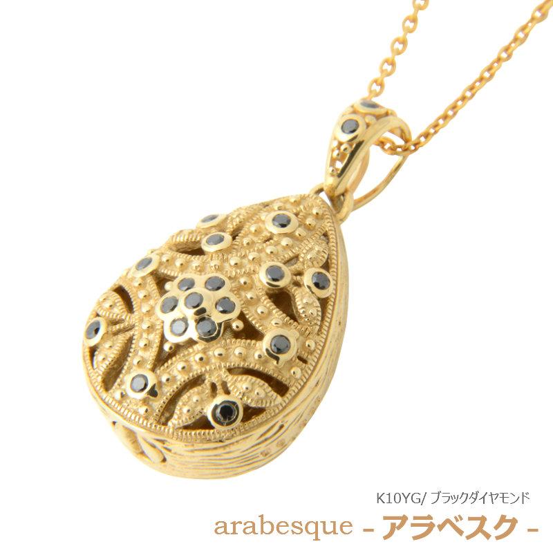 遺骨ペンダント メモリアルペンダント メモリアルジュエリー 悼環(とわ) アラベスクK10YG ブラックダイヤモンド