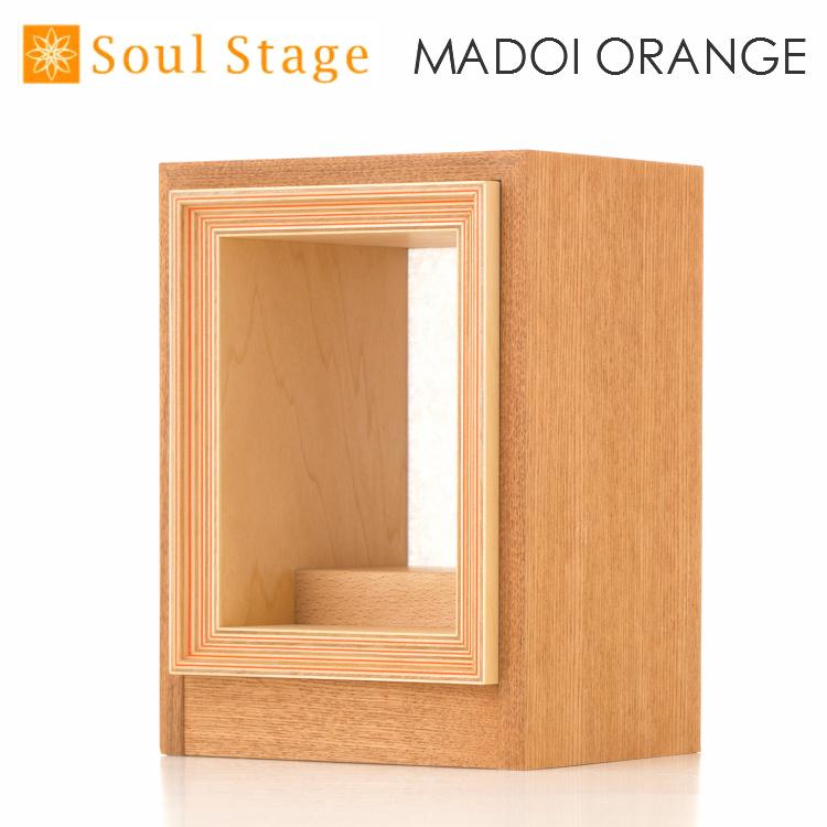 窓居(MADOI)[オレンジ]【ソウルステージ】【厨子】【手元供養の飾り台】 手元供養 ステージ 飾り台