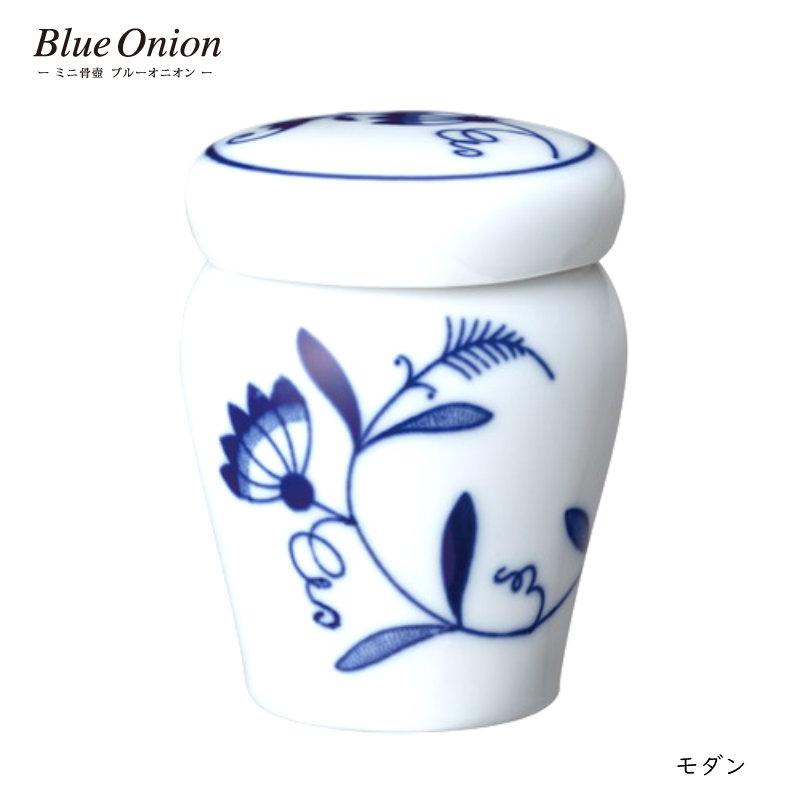 手元供養用ミニ骨壷・ブルーオニオン(モダン)