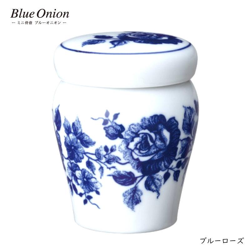 手元供養用ミニ骨壷・ブルーオニオン(ブルーローズ)