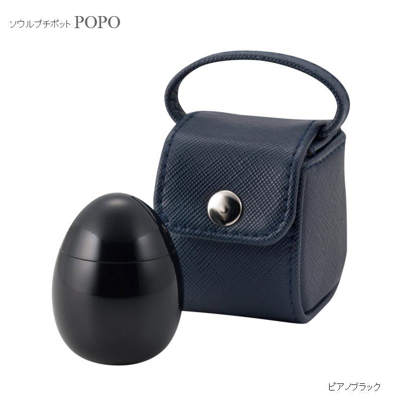 【ポポ・ピアノブラック】小さくてかわいい携帯用ポーチ付メモリアルボトル POPOポポ