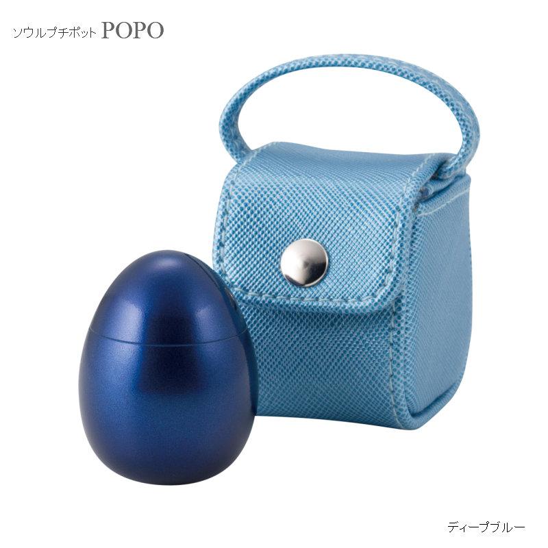 【ポポ・ディープブルー】小さくてかわいい携帯用ポーチ付メモリアルボトル POPOポポ