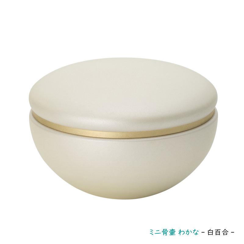 made in japan 金属製のミニ骨壷 わかな ~白百合~