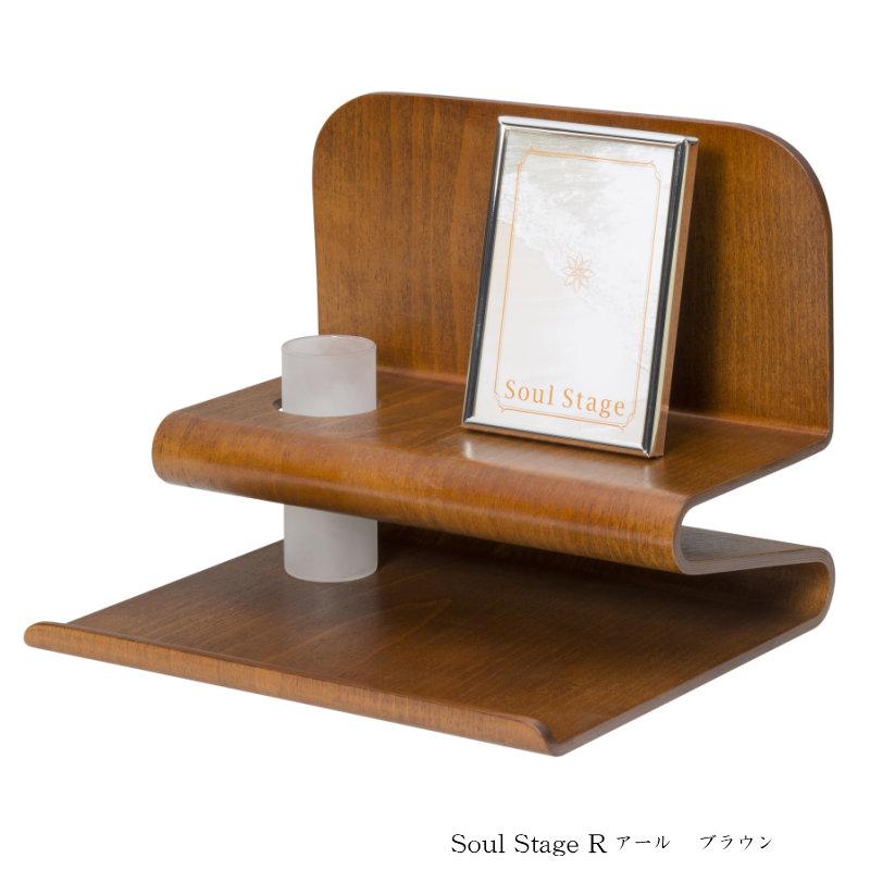 手元供養 台 飾り台 手元供養メモリアルステージ 敷板 骨壷の置台 ソウルステージR アール カラー:ブラウン