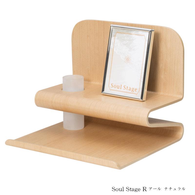手元供養 台 飾り台 手元供養メモリアルステージ 敷板 骨壷の置台 ソウルステージR アール カラー:ナチュラル