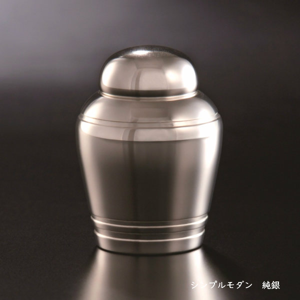 骨壷 ミニ ミニ骨壷 手元供養骨壷 シンプルモダン 純銀