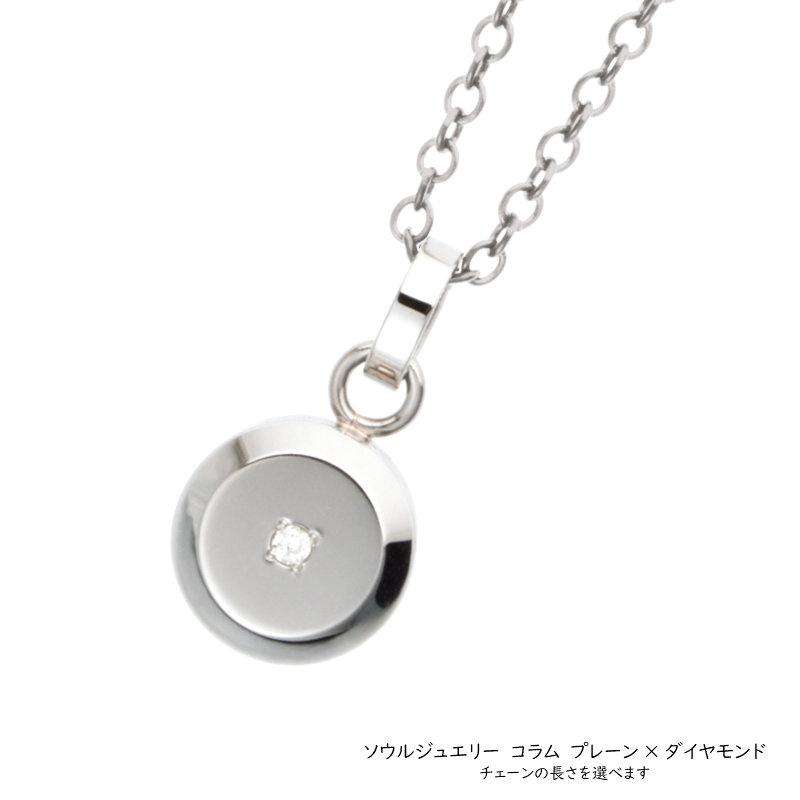 コラム・プレーン [ステンレス×ダイヤモンド] チェーンを選べます!【ソウルジュエリー】遺骨ペンダント