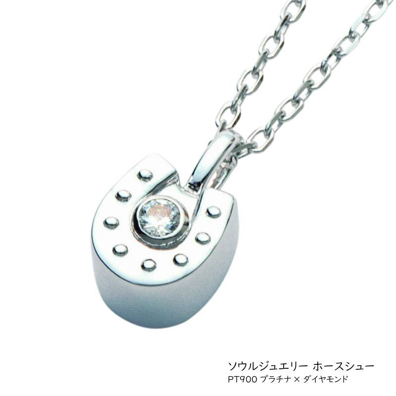 ホースシュー【プラチナ】遺骨ペンダント ソウルジュエリープチシリーズ