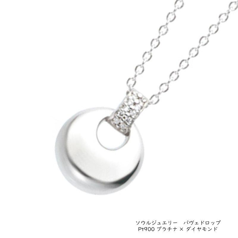 ソウルジュエリーパヴェドロップ・プラチナ×ダイヤモンド製【遺骨ペンダント】