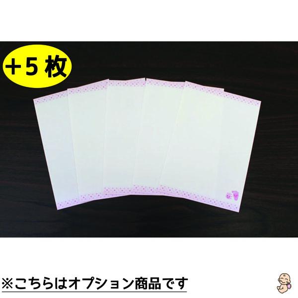 ※対象商品に付属している用紙とは別に +5枚 となります マーケティング この商品のみのご購入はできません 豊富な品 オプション商品 スタンプ用紙