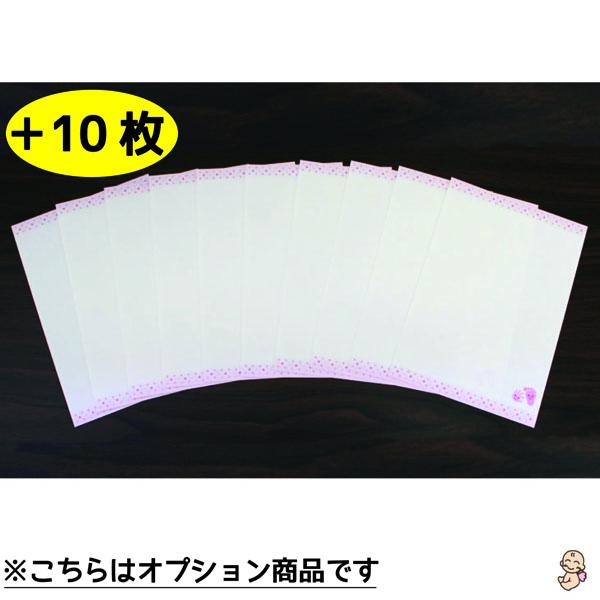※対象商品に付属している用紙とは別に アウトレット☆送料無料 +10枚 迅速な対応で商品をお届け致します となります この商品のみのご購入はできません スタンプ用紙 オプション商品