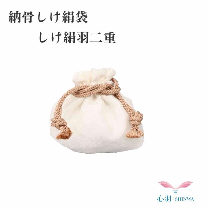 納骨しけ絹袋