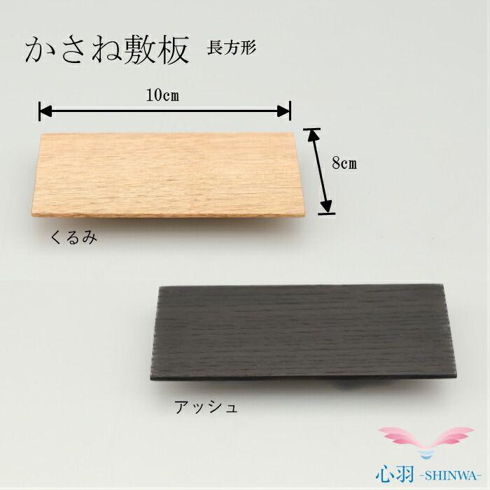 木製敷板かさね