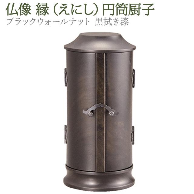 仏像 縁(えにし)円筒厨子 [ブラックウォールナット 黒拭き漆]