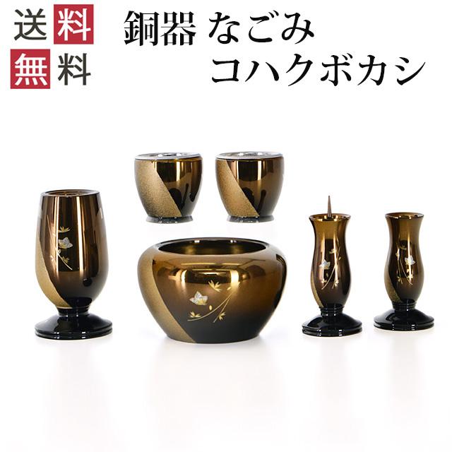 Memoriaru Buddhist Altar Fittings Set Copper Utensil Relief Amber