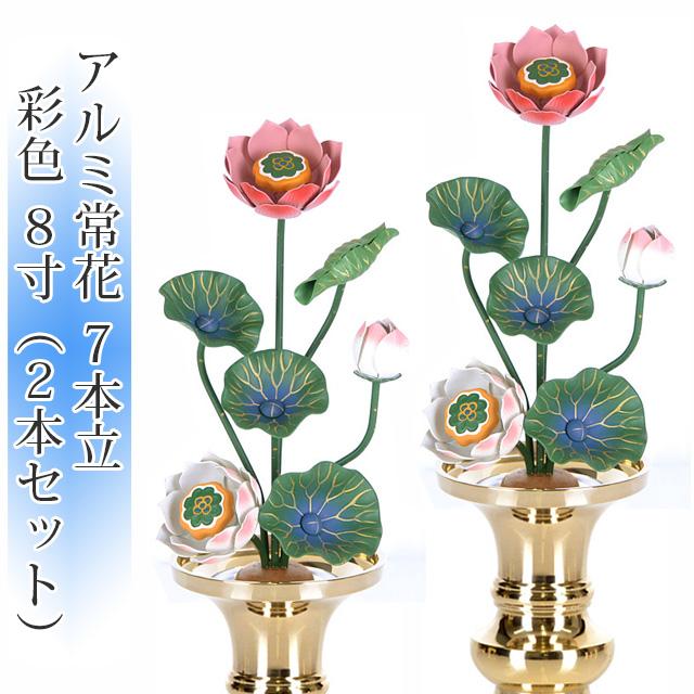 アルミ常花 7本立 8寸 彩色 (2本セット・1対)【供え物】【造花】【モダン仏具】【仏壇】【8号】【じょうか】