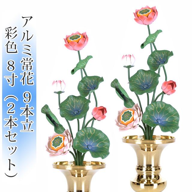 アルミ常花 9本立 8寸 彩色 (2本セット・1対)【供え物】【造花】【モダン仏具】【仏壇】【8号】【じょうか】