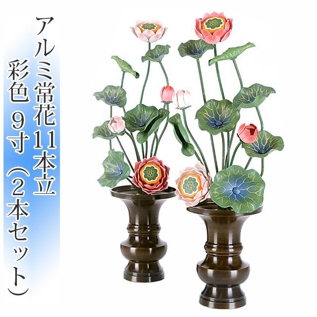 <title>アルミ製の丈夫でとても美しい常花です アルミ常花 物品 11本立 9寸 彩色 2本セット 1対 供え物 造花 モダン仏具 仏壇 9号 じょうか</title>