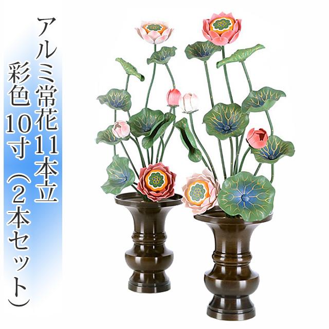 アルミ製の丈夫でとても美しい常花です アルミ常花 業界No.1 11本立 10寸 彩色 2本セット 1対 モダン仏具 大幅にプライスダウン 10号 造花 供え物 仏壇 じょうか
