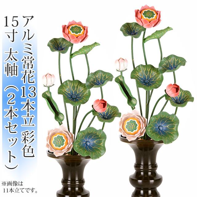 アルミ常花 13本立 15寸 太軸 彩色 (2本セット・1対)【供え物】【造花】【モダン仏具】【仏壇】【15号】【じょうか】