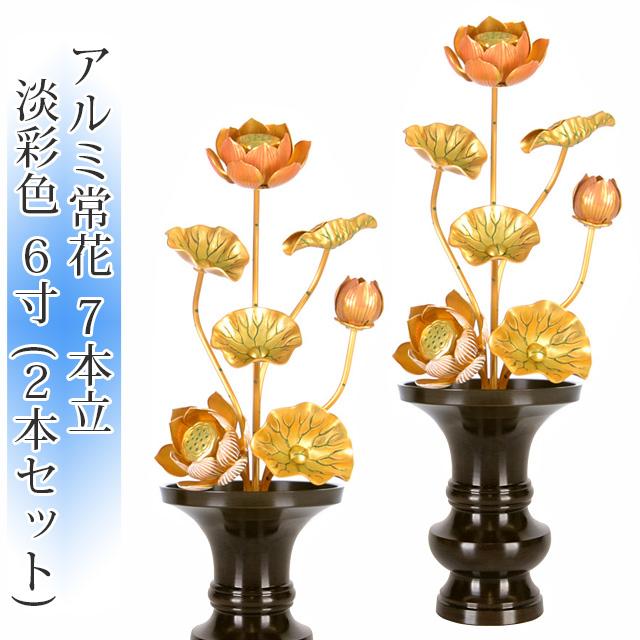 アルミ常花 7本立 6寸 淡彩色 (2本セット・1対)【供え物】【造花】【モダン仏具】【仏壇】【6号】【じょうか】