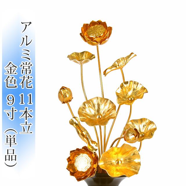 アルミ製の丈夫でとても美しい常花です 週末限定9月4日20時~全品ポイント3倍 アルミ常花 11本立 9寸 金色 単品 造花 モダン仏具 じょうか 9号 売店 供え物 贈答 仏壇