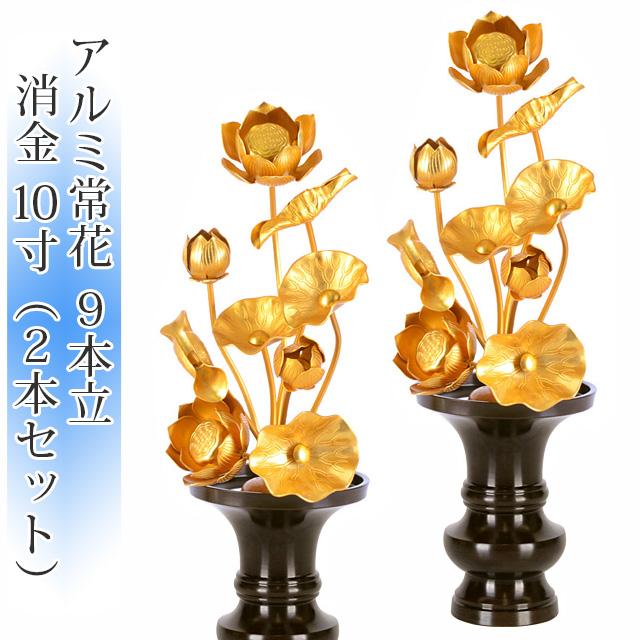アルミ常花 9本立 10寸 消金(2本セット・1対)【供え物】【造花】【モダン仏具】【仏壇】【10号】【じょうか】