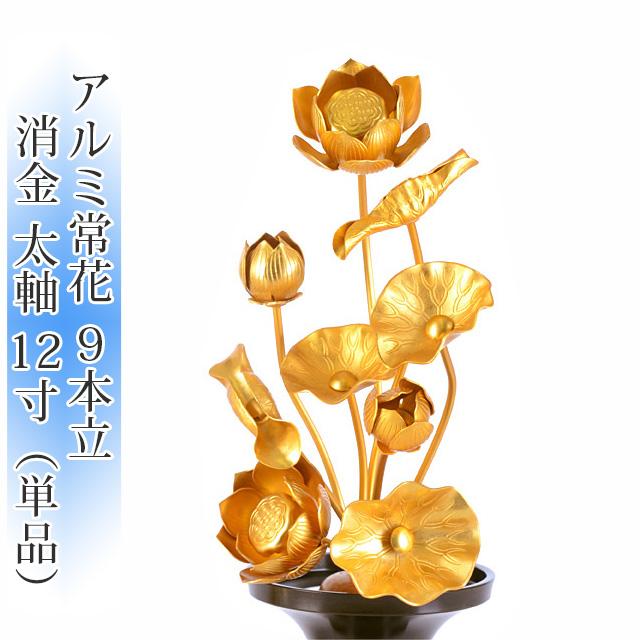 アルミ常花 9本立 12寸太軸 消金 (単品)【供え物】【造花】【モダン仏具】【仏壇】【12号】【尺2】【じょうか】