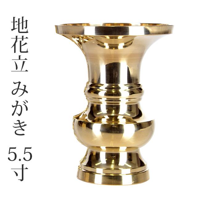 地花立 みがき 5.5寸(1個)【供え物】【造花】【花立】【モダン仏具】【5.5号】【花瓶】【広口】