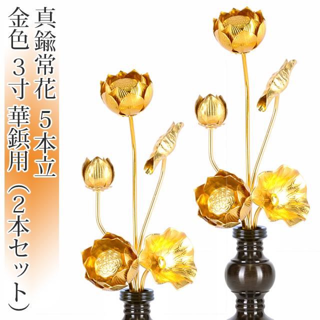 真鍮常花 5本立 3寸 華鋲用 金色(2本セット・1対)【供え物】【造花】【モダン仏具】【仏壇】【3号】【じょうか】
