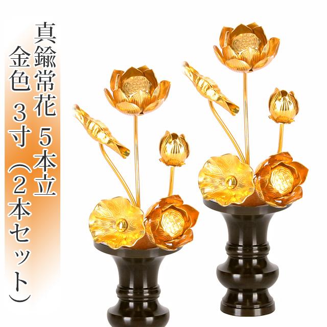 真鍮常花 5本立 3寸 金色(2本セット・1対)【供え物】【造花】【モダン仏具】【仏壇】【3号】【じょうか】