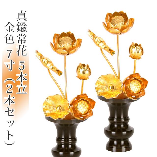 真鍮常花 5本立 7寸 金色(2本セット・1対)【供え物】【造花】【モダン仏具】【仏壇】【7号】【じょうか】