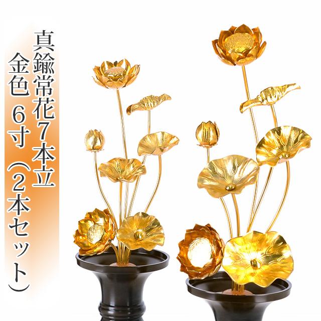 真鍮常花 7本立 6寸 金色(2本セット・1対)【供え物】【造花】【モダン仏具】【仏壇】【6号】【じょうか】