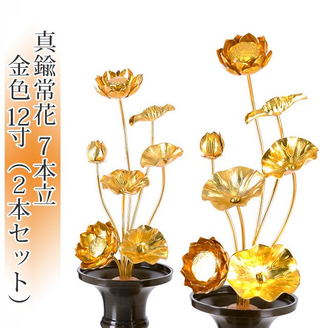 爆売り 真鍮製の華やかで魅力あふれる常花です 真鍮常花 7本立 12寸 金色 2本セット 1対 造花 12号 じょうか 仏壇 供え物 モダン仏具 今だけスーパーセール限定