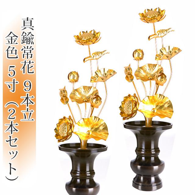 真鍮常花 9本立 5寸 金色(2本セット・1対)【供え物】【造花】【モダン仏具】【仏壇】【5号】【じょうか】