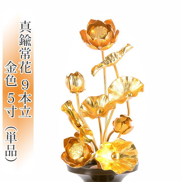 真鍮常花 9本立 5寸 金色 (単品)【供え物】【造花】【モダン仏具】【仏壇】【5号】【じょうか】