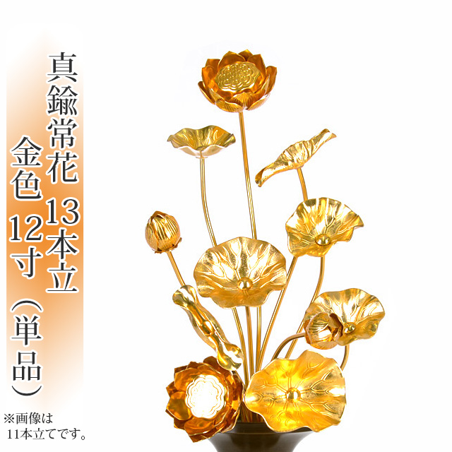 真鍮常花 13本立 12寸 金色 (単品)【供え物】【造花】【モダン仏具】【仏壇】【12号】【じょうか】