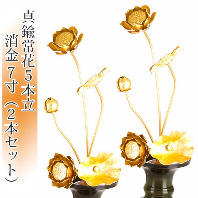 真鍮常花 5本立 7寸 消金(2本セット・1対)【供え物】【造花】【モダン仏具】【仏壇】【7号】【じょうか】