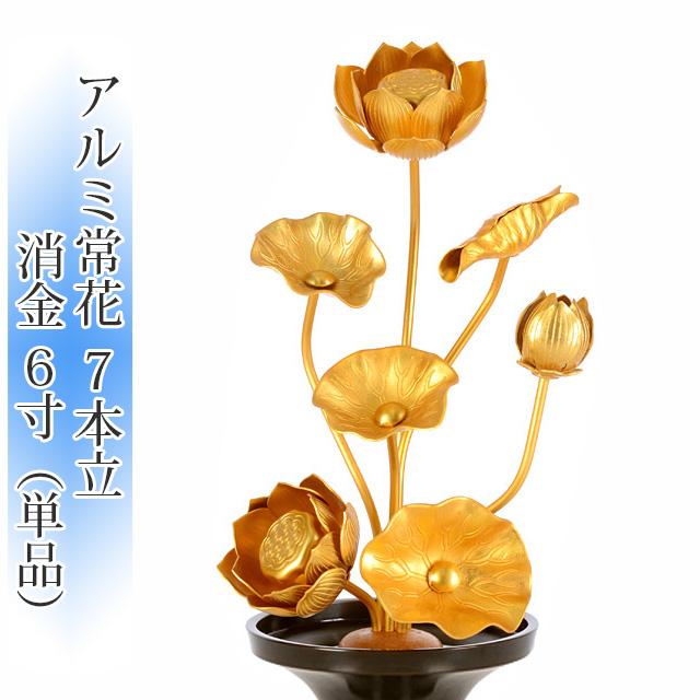 真鍮常花 7本立 6寸 消金 (単品)【供え物】【造花】【モダン仏具】【仏壇】【6号】【じょうか】