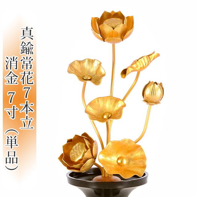 真鍮常花 7本立 7寸 消金 (単品)【供え物】【造花】【モダン仏具】【仏壇】【7号】【じょうか】