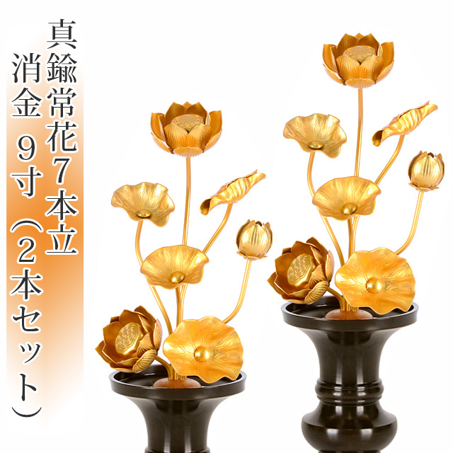真鍮常花 7本立 9寸 消金(2本セット・1対)【供え物】【造花】【モダン仏具】【仏壇】【9号】【じょうか】