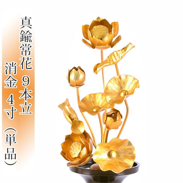 真鍮常花 9本立 4寸 消金 (単品)【供え物】【造花】【モダン仏具】【仏壇】【4号】【じょうか】