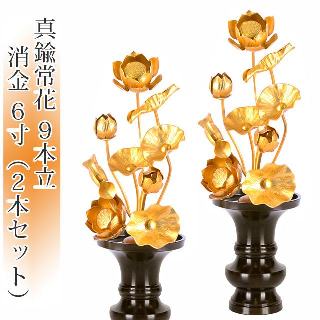 真鍮常花 9本立 6寸 消金(2本セット・1対)【供え物】【造花】【モダン仏具】【仏壇】【6号】【じょうか】