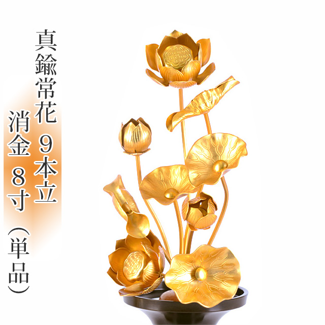 真鍮常花 9本立 8寸 消金 (単品)【供え物】【造花】【モダン仏具】【仏壇】【8号】【じょうか】